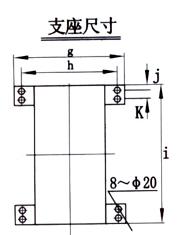 HD单机除尘器支座尺寸